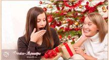 Что подарить подруге на Новый год 2022: идеи недорогих и оригинальных подарков