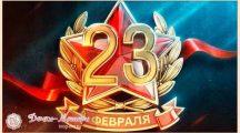 Официальные поздравления с Днем Защитника Отечества (с 23 февраля) в прозе