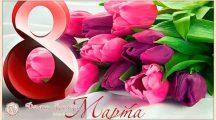 Поздравления с 8 Марта для жены в стихах и прозе