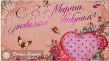 Детские стихи на 8 Марта для бабушек от внуков (короткие и красивые)