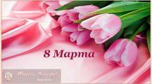 Поздравления на 8 марта (Международный женский день) для учителей