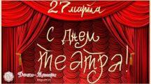 Поздравления с Международным днем театра в стихах и прозе