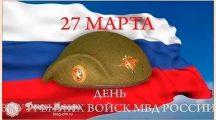 Поздравления с Днем внутренних войск МВД России
