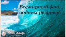 Поздравления с Всемирным днем водных ресурсов (с днем воды)