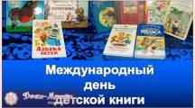 Поздравления с международным днем детской книги