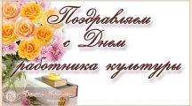 Поздравления на День Работников Культуры в прозе и стихах