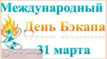 Поздравления с международным днем резервного копирования (бэкапа)