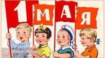 Стихи к 1 Мая для детей – красивые стихи для детского сада и школы