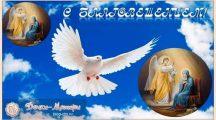 Короткие поздравления с Благовещением Пресвятой Богородицы