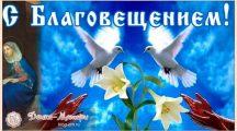 Поздравления на Благовещение Пресвятой Богородицы в стихах