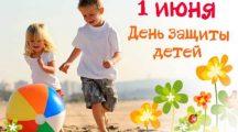 Поздравления с Днем защиты детей (1 июня) - стихи, проза, картинки
