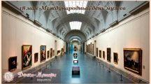 Поздравления с Международным Днем музеев в стихах и прозе