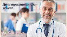 Поздравления с Всемирным днём травматолога