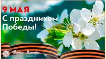 Короткие поздравления на День Победы