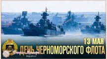 Поздравления с Днем Черноморского флота ВМФ России