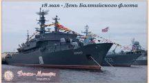 Поздравления с днем Балтийского флота— 18 мая 2022