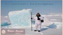 Поздравления с Днем полярника в России