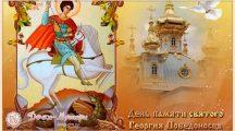 Поздравления с днем Святого Георгия Победоносца (картинки и открытки)