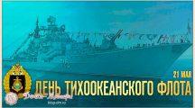 Красивые поздравления с Днем Тихоокеанского флота России